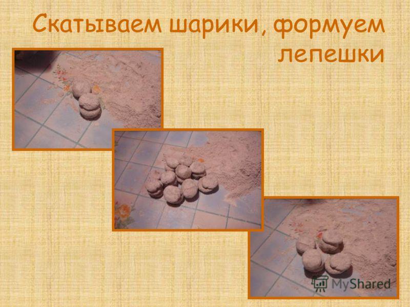 Скатываем шарики, формуем лепешки