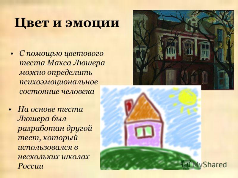 Цвет и эмоции С помощью цветового теста Макса Люшера можно определить психоэмоциональное состояние человека На основе теста Люшера был разработан другой тест, который использовался в нескольких школах России
