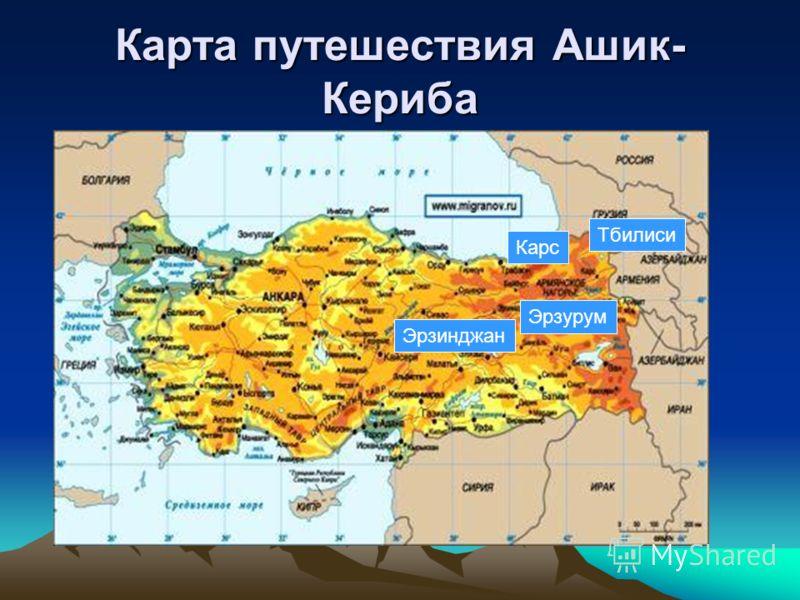 Карта путешествия Ашик- Кериба Тбилиси Карс Эрзурум Эрзинджан