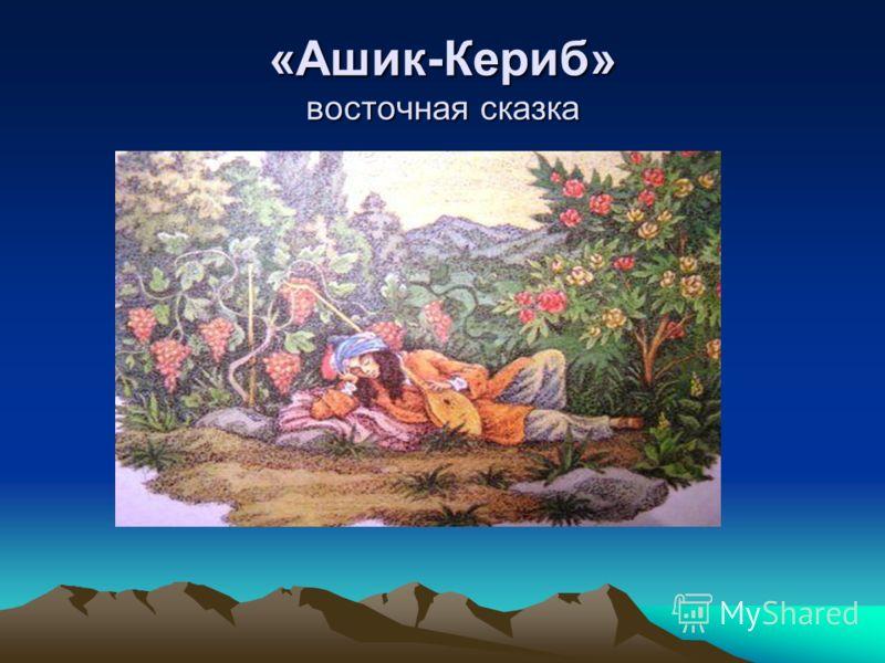 «Ашик-Кериб» восточная сказка