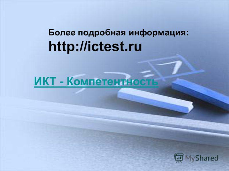 Более подробная информация: http://ictest.ru ИКТ - Компетентность