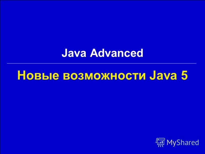 Новые возможности Java 5 Java Advanced