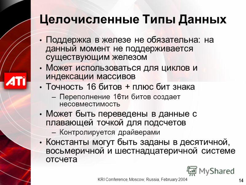 14 KRI Conference, Moscow, Russia, February 2004 Целочисленные Типы Данных Поддержка в железе не обязательна: на данный момент не поддерживается существующим железом Может использоваться для циклов и индексации массивов Точность 16 битов + плюс бит з