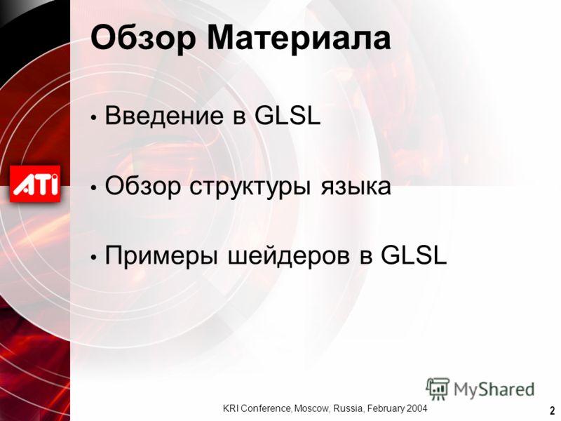 2 KRI Conference, Moscow, Russia, February 2004 Обзор Материала Введение в GLSL Обзор структуры языка Примеры шейдеров в GLSL