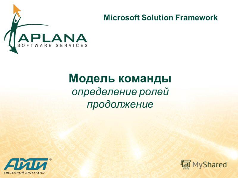 Модель команды определение ролей продолжение Microsoft Solution Framework