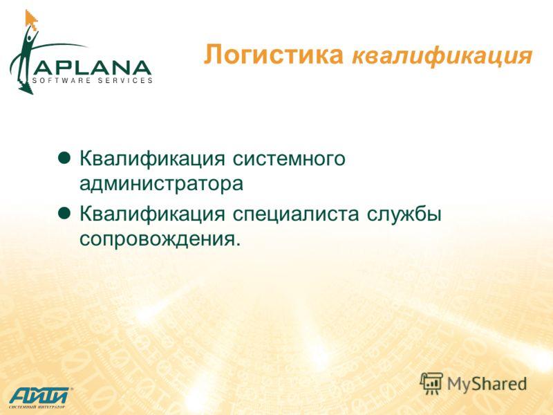 Логистика квалификация Квалификация системного администратора Квалификация специалиста службы сопровождения.