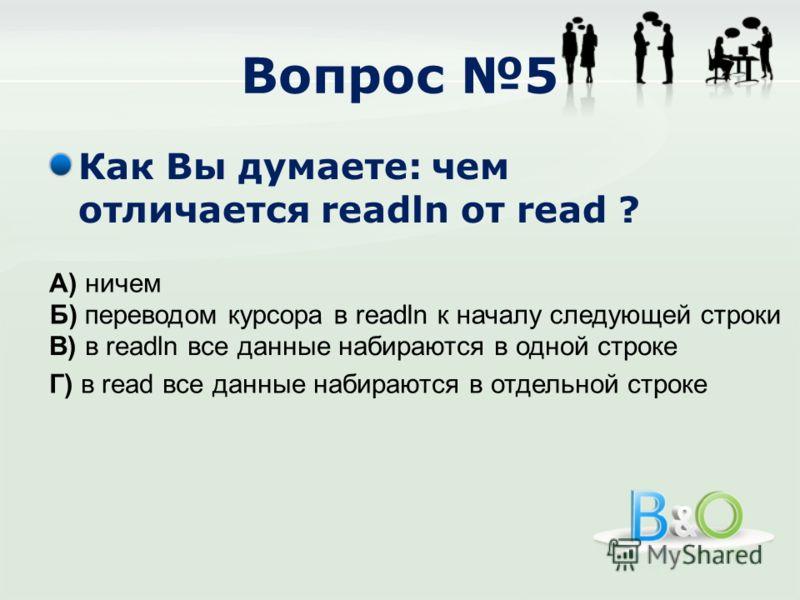 Вопрос 5 Как Вы думаете: чем отличается readln от read ? А) ничем Б) переводом курсора в readln к началу следующей строки В) в readln все данные набираются в одной строке Г) в read все данные набираются в отдельной строке