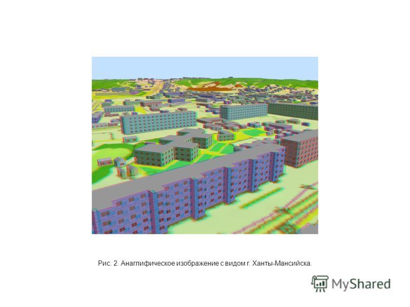 Рис. 2. Анаглифическое изображение с видом г. Ханты-Мансийска.