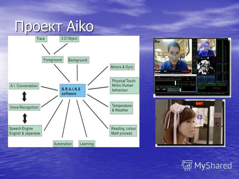 Проект Aiko