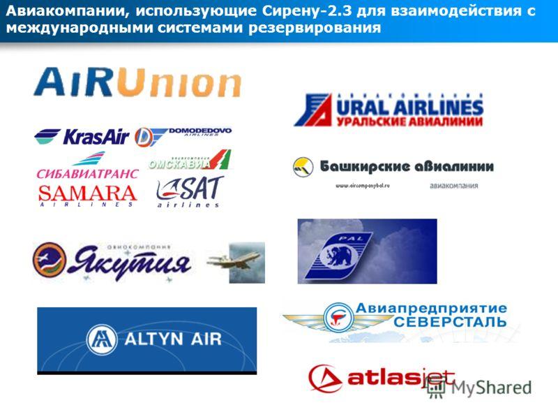 Авиакомпании, использующие Сирену-2.3 для взаимодействия с международными системами резервирования