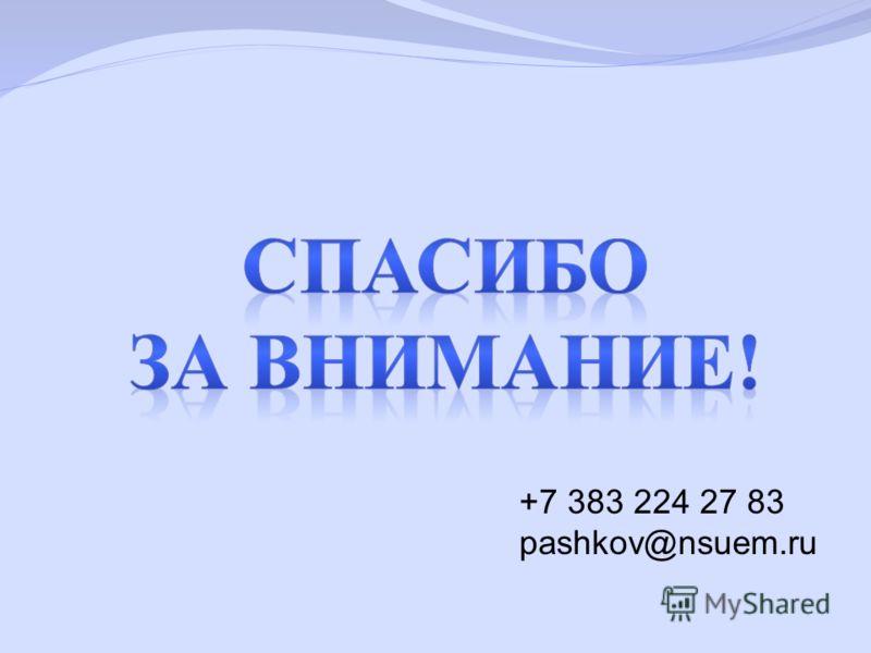 +7 383 224 27 83 pashkov@nsuem.ru