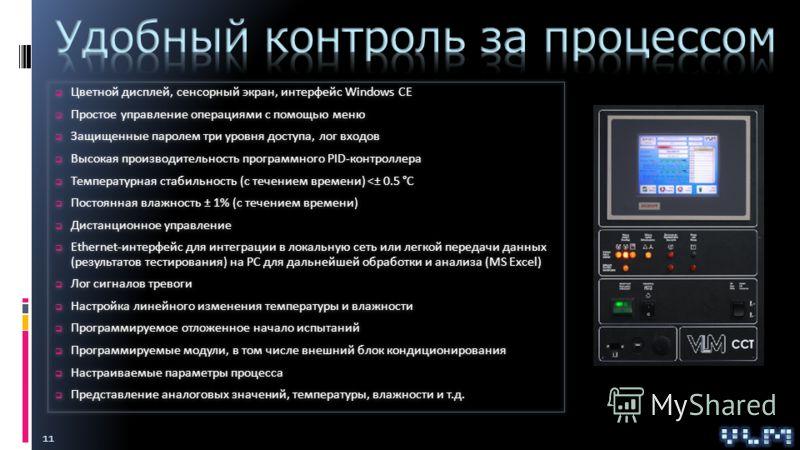 Цветной дисплей, сенсорный экран, интерфейс Windows CE Простое управление операциями с помощью меню Защищенные паролем три уровня доступа, лог входов Высокая производительность программного PID-контроллера Температурная стабильность (с течением време