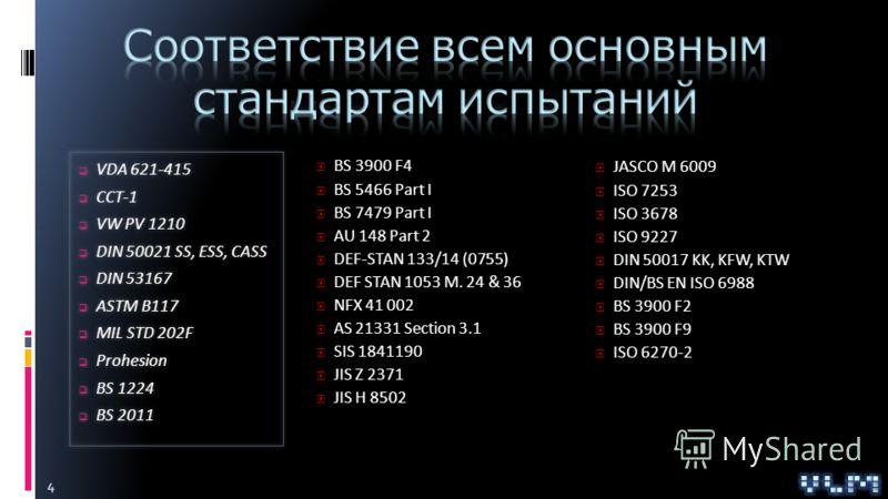 VDA 621-415 CCT-1 VW PV 1210 DIN 50021 SS, ESS, CASS DIN 53167 ASTM B117 MIL STD 202F Prohesion BS 1224 BS 2011 VDA 621-415 CCT-1 VW PV 1210 DIN 50021 SS, ESS, CASS DIN 53167 ASTM B117 MIL STD 202F Prohesion BS 1224 BS 2011 4 BS 3900 F4 BS 5466 Part