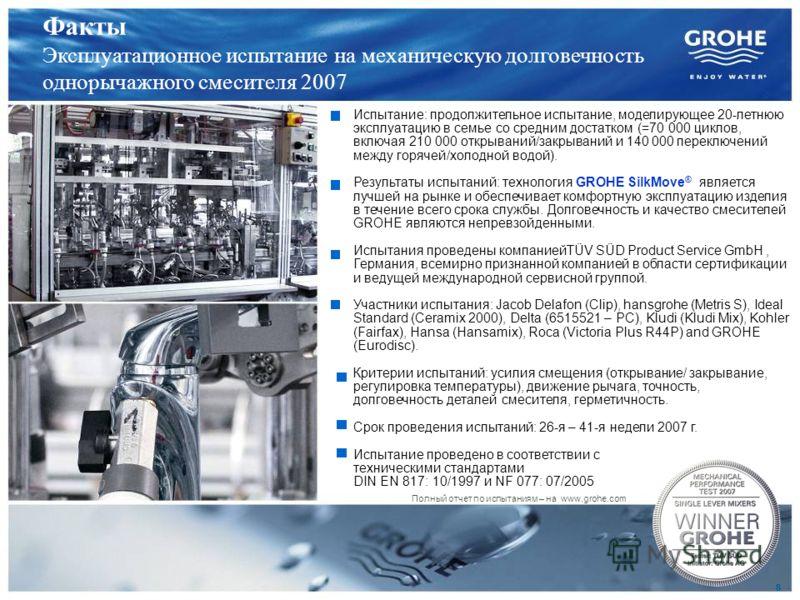 8 8 Испытание: продолжительное испытание, моделирующее 20-летнюю эксплуатацию в семье со средним достатком (=70 000 циклов, включая 210 000 открываний/закрываний и 140 000 переключений между горячей/холодной водой). Результаты испытаний: технология G