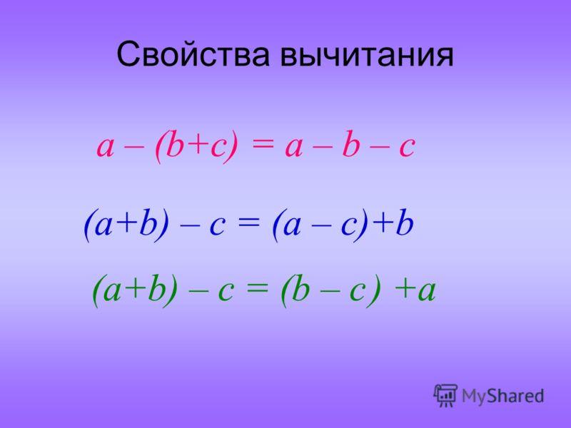 Вычитание натуральных чисел 9-6=3 Вычитаемое УменьшаемоеРазность Вычитание чисел можно изобразить на координатном луче: Х 12345678 О 091011 - 6 12 3 46 5