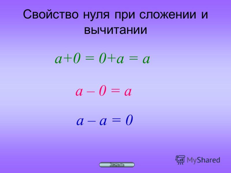 Свойства вычитания a – (b+c) = a – b – c (a+b) – c = (b – c ) +а (a+b) – c = (a – c)+b