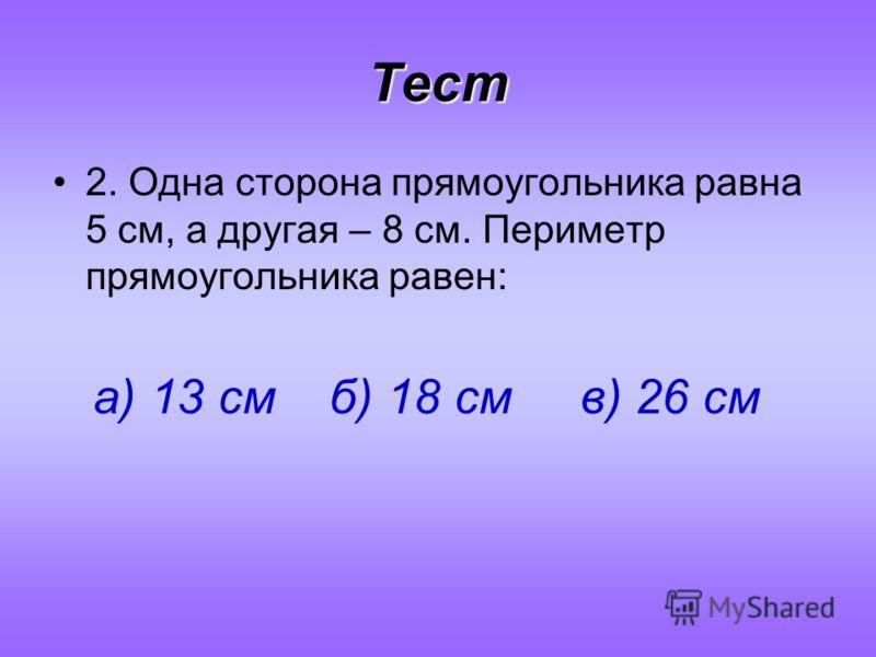 Тест 1. Длина отрезка AB, изображенного на рисунке, равна: а) 12 см б) 7 см в) 9 см АСDB 3 см5 см4 см