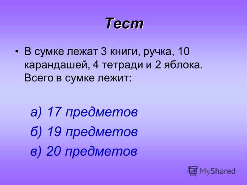 Тест 2. Одна сторона прямоугольника равна 5 см, а другая – 8 см. Периметр прямоугольника равен: а) 13 см б) 18 см в) 26 см