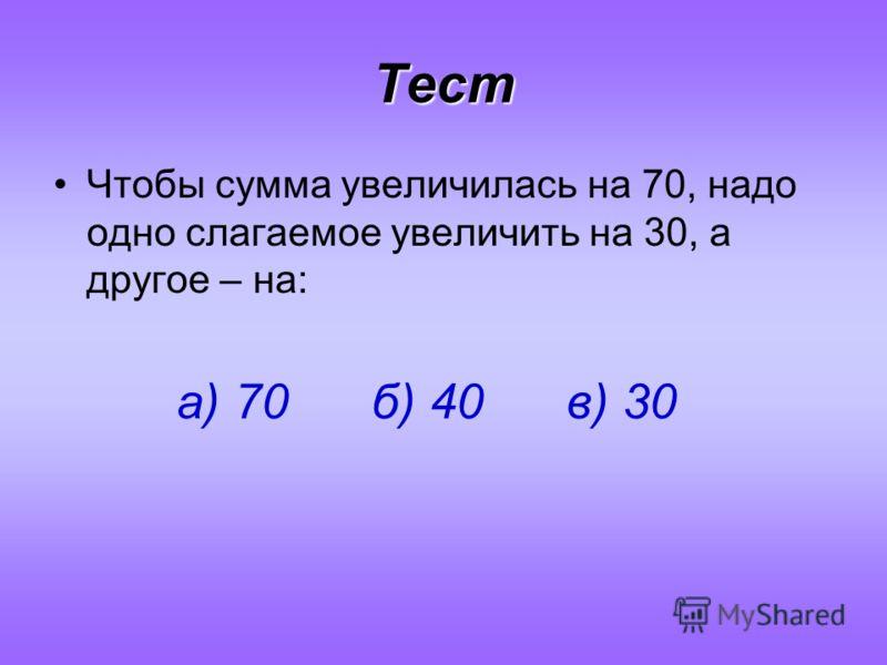 Тест Первое число 13, второе – на 13 больше первого, а третье – на 13 больше второго. Сумма этих трех чисел равна: а) 78 б) 65 в) 52