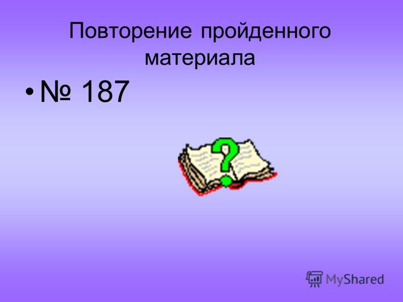Тест Чтобы сумма увеличилась на 70, надо одно слагаемое увеличить на 30, а другое – на: а) 70 б) 40 в) 30