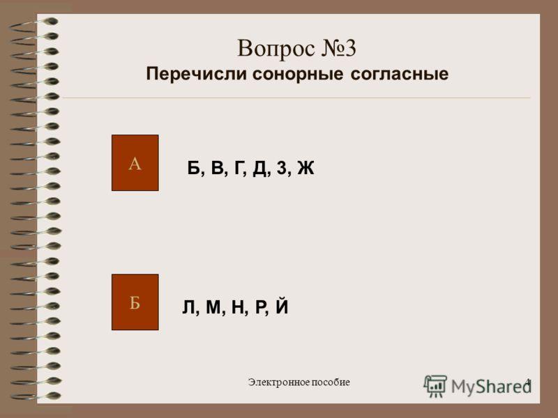 Электронное пособие3 Вопрос 2 Перечисли парные звонкие согласные А Б Б, В, Г, Д, 3, Ж П, Ф, К, Т, С, Ш