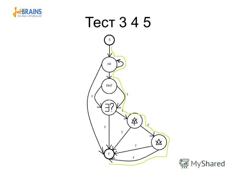 Тест 3 4 5