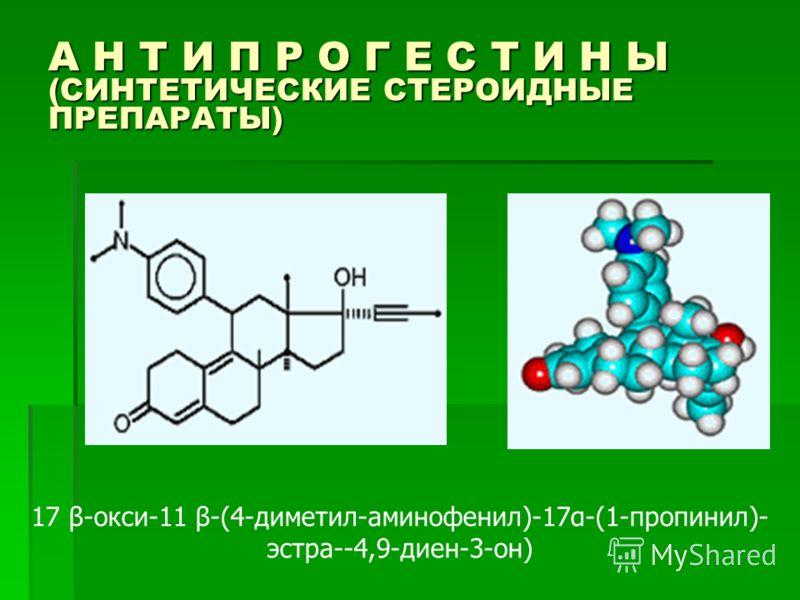 А Н Т И П Р О Г Е С Т И Н Ы (СИНТЕТИЧЕСКИЕ СТЕРОИДНЫЕ ПРЕПАРАТЫ) 17 β-окси-11 β-(4-диметил-аминофенил)-17α-(1-пропинил)- эстра--4,9-диен-3-он)