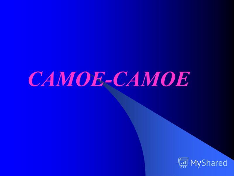 САМОЕ-САМОЕ