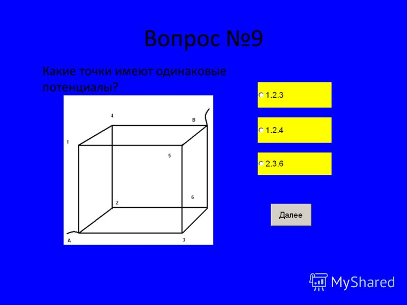 Вопрос 9 Какие точки имеют одинаковые потенциалы?