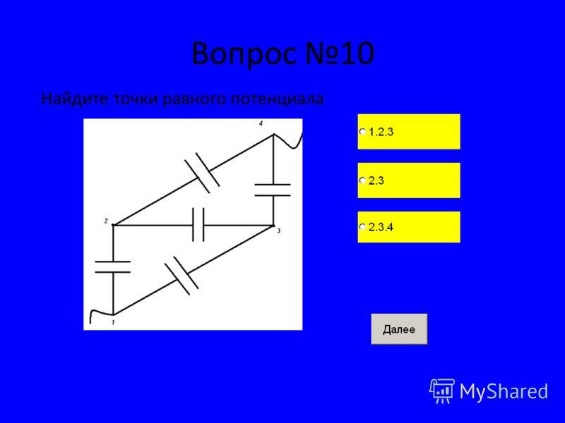Вопрос 10 Найдите точки равного потенциала