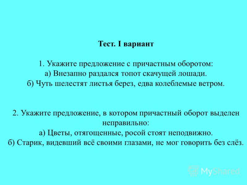 русский язык предложения с причастным оборотом