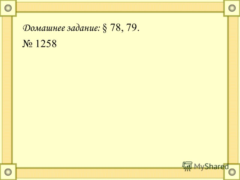 Домашнее задание: § 78, 79. 1258