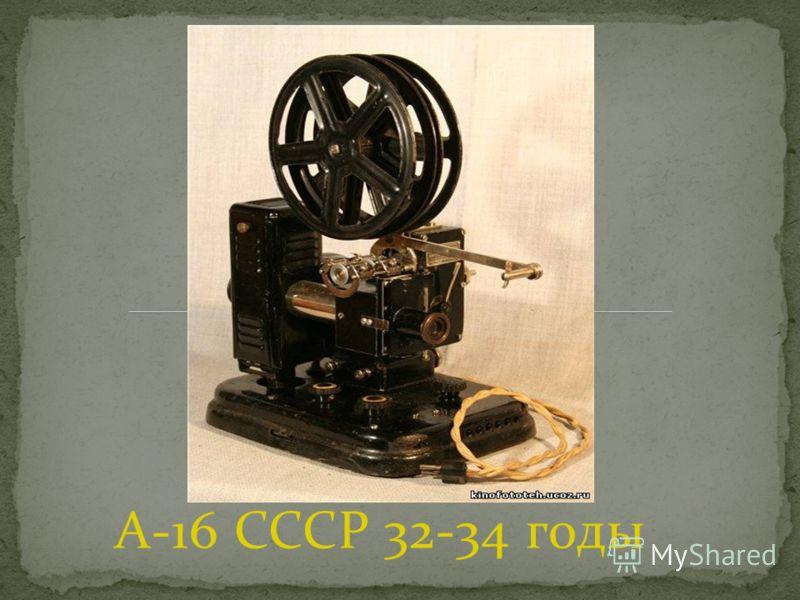 А-16 СССР 32-34 годы