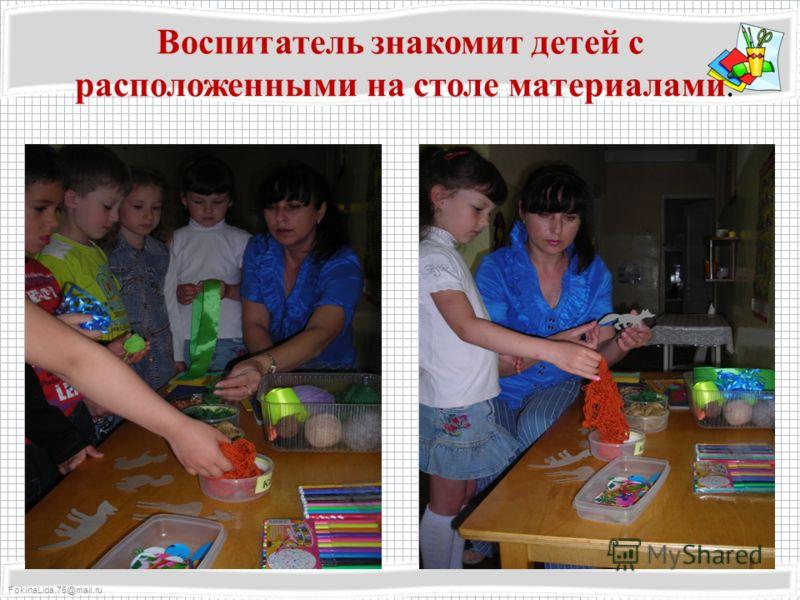 FokinaLida.75@mail.ru Воспитатель знакомит детей с расположенными на столе материалами.