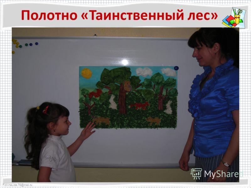 FokinaLida.75@mail.ru Полотно «Таинственный лес»