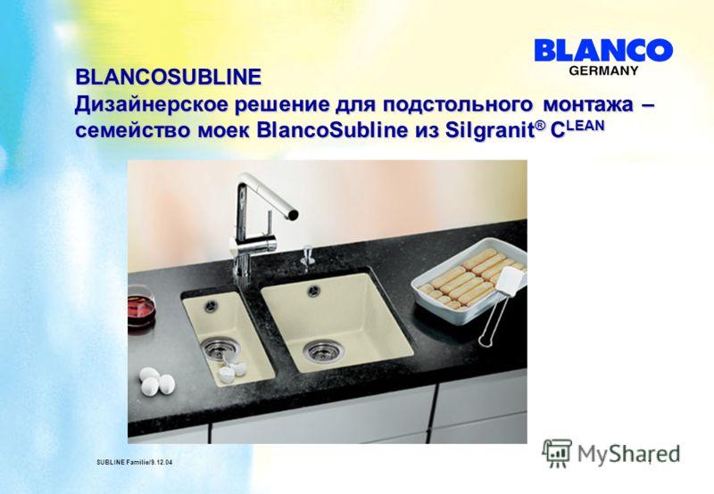 SUBLINE Familie/9.12.041 BLANCOSUBLINE Дизайнерское решение для подстольного монтажа – семейство моек BlancoSubline из Silgranit ® C LEAN
