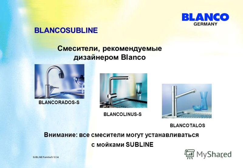 SUBLINE Familie/9.12.0415 Внимание: все смесители могут устанавливаться с мойками SUBLINE BLANCOSUBLINE Cмесители, рекомендуемые дизайнером Blanco BLANCOLINUS-S BLANCOTALOS BLANCORADOS-S