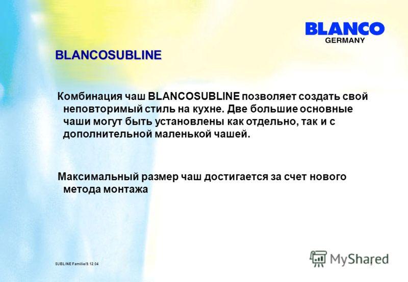 SUBLINE Familie/9.12.045 Комбинация чаш BLANCOSUBLINE позволяет создать свой неповторимый стиль на кухне. Две большие основные чаши могут быть установлены как отдельно, так и с дополнительной маленькой чашей. Максимальный размер чаш достигается за сч