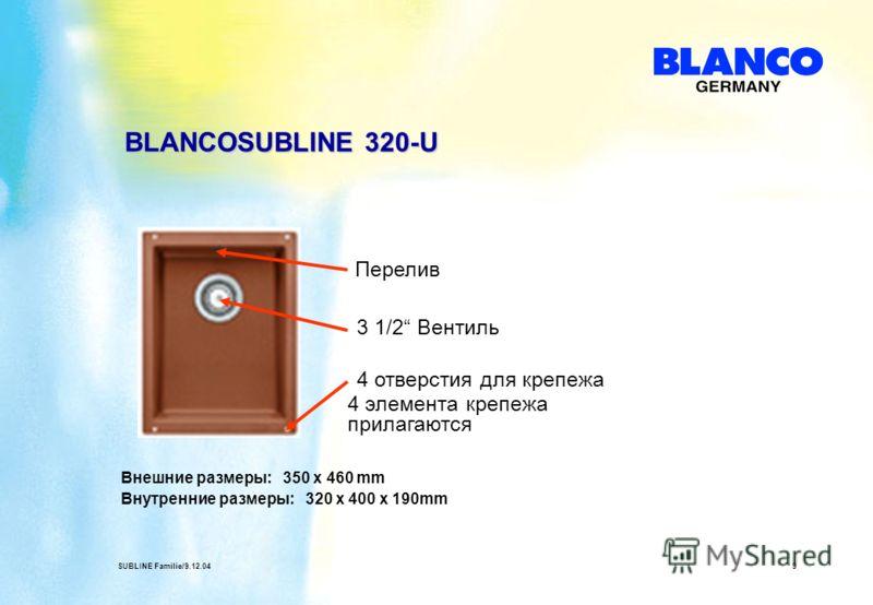 SUBLINE Familie/9.12.049 BLANCOSUBLINE 320-U Внешние размеры: 350 x 460 mm Внутренние размеры: 320 x 400 x 190mm Перелив 3 1/2 Вентиль 4 отверстия для крепежа 4 элемента крепежа прилагаются