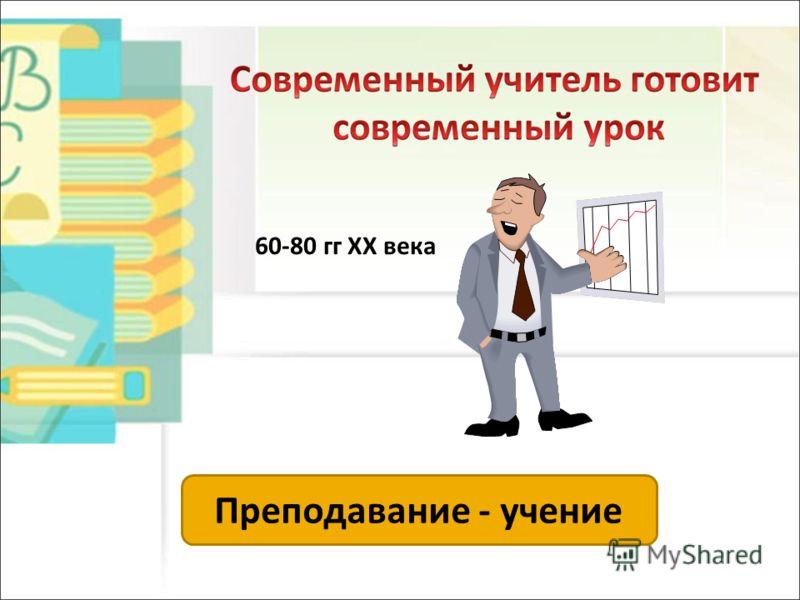 60-80 гг XX века