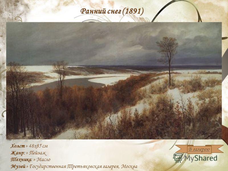 Холст » 48x85 см Жанр: » Пейзаж Техника: » Масло Музей » Государственная Третьяковская галерея, Москва В галерею В галереюРанний снег (1891)