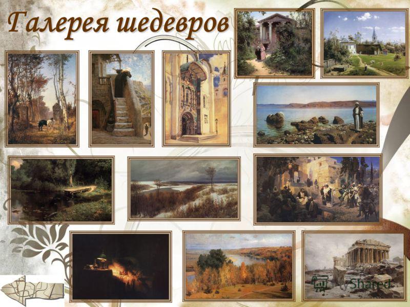 Галерея шедевров
