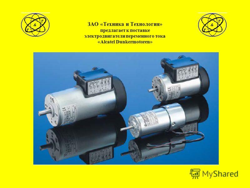 ЗАО «Техника и Технология» предлагает к поставке электродвигатели переменного тока «Alcatel Dunkermotoren»