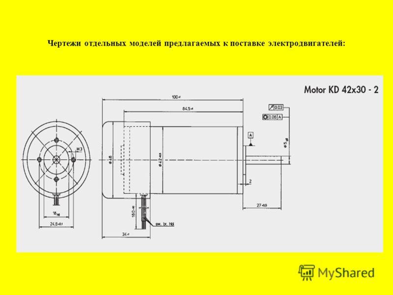 Чертежи отдельных моделей предлагаемых к поставке электродвигателей:
