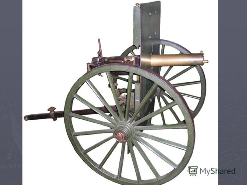 Первые пулеметы были созданы еще в восьмидесятых годах 19 века. Наиболее известной системой стала конструкция британца американского происхождения сэра Хайрэма Максима (Hiram Maxim)