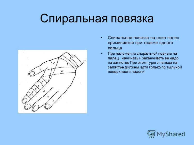 Спиральная повязка Спиральная повязка на один палец применяется при травме одного пальца При наложении спиральной повязки на палец, начинать и заканчивать ее надо на запястье При этом туры с пальца на запястье должны идти только по тыльной поверхност