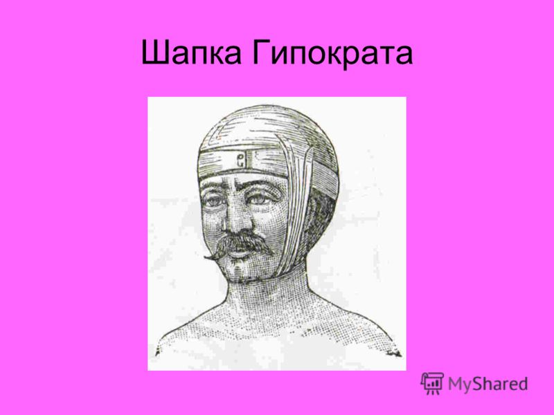Шапка Гипократа