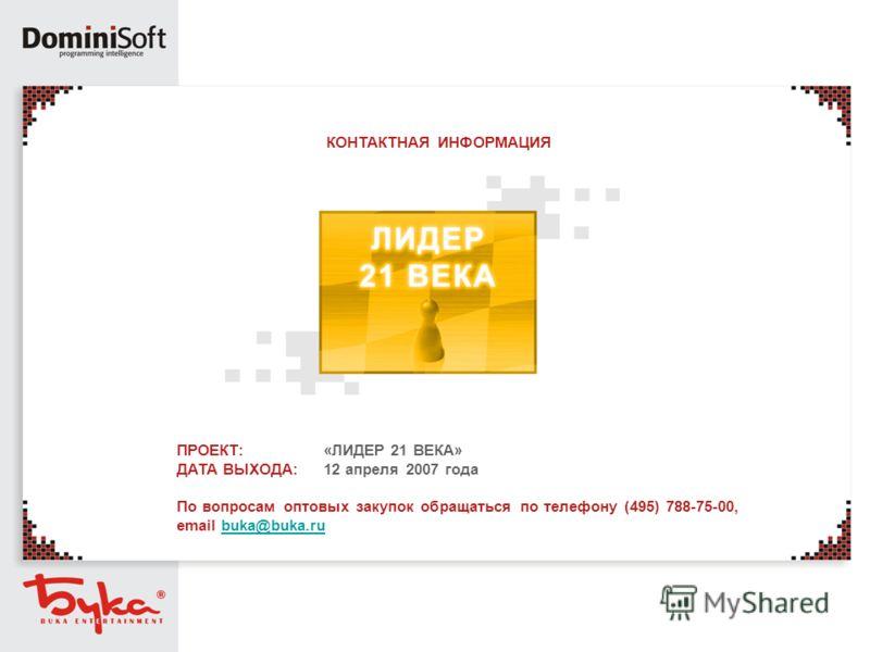 ПРОЕКТ: ДАТА ВЫХОДА: «ЛИДЕР 21 ВЕКА» 12 апреля 2007 года КОНТАКТНАЯ ИНФОРМАЦИЯ По вопросам оптовых закупок обращаться по телефону (495) 788-75-00, email buka@buka.rubuka@buka.ru