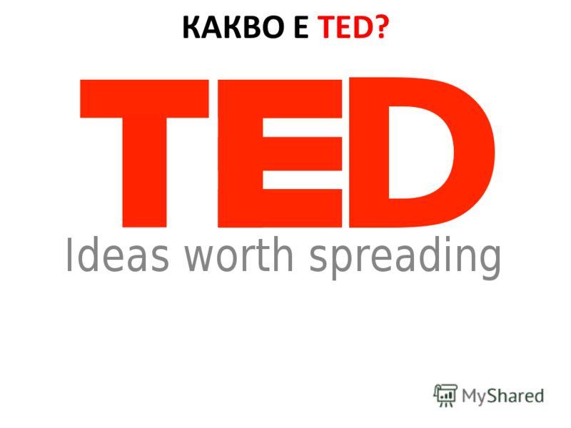 КАКВО Е TED?