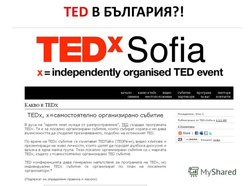 TED В БЪЛГАРИЯ?!